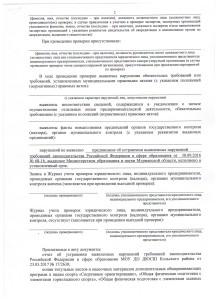 АКТ проверки (по пред. 68-16 от 30.09.2016) 2 стр.