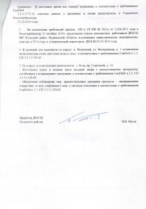 vypolnenie-predpisaniya-2-2014