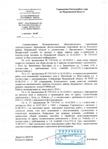 ispolnenie-predpisanie-%e2%84%96-719