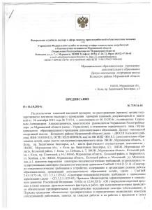 predpisanie-71914-01-1l