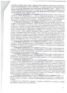 predpisanie-71914-01-2l