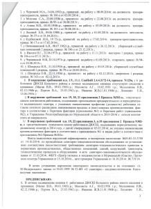 predpisanie-71914-01-3l