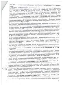 predpisanie-71914-01-4l