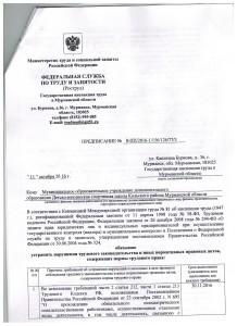 predpisan-inspek-trud-1-str