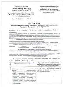 Предписание-Ммин.обр. и науки Мурм. обл. 1 л.