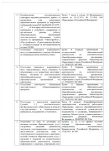 Предписание-Ммин.обр. и науки Мурм. обл. 2 л.