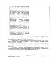 Предписание-Ммин.обр. и науки Мурм. обл. 3 л.