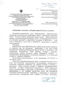 predp-izmeneniya-ot-09-0915-1l