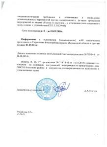 predp-izmeneniya-ot-09-0915-2l