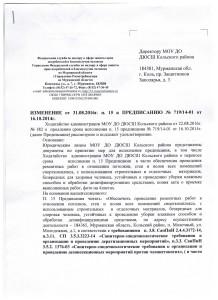predp-izmeneniya-ot-31-08-16-1l