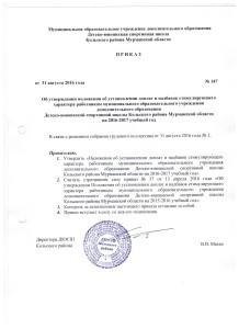 prikaz-prilozheniya