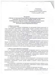 polozh-centr-gto-1str