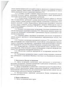 polozh-centr-gto-2str