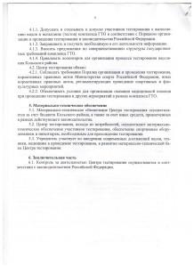 polozh-centr-gto-3str